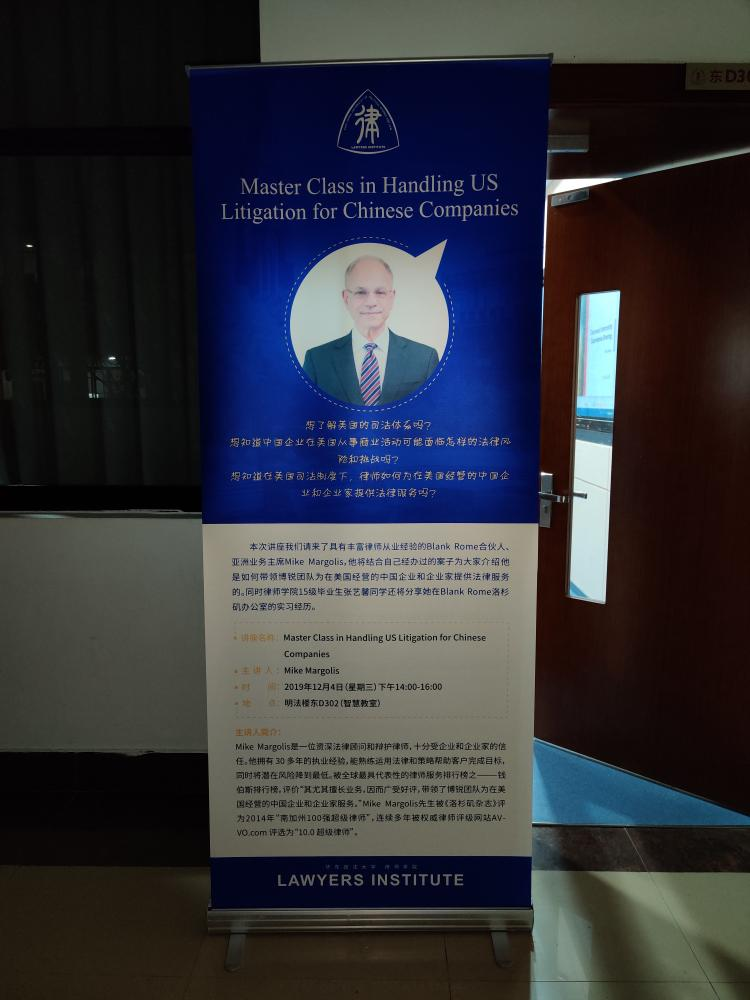 Mike Margolis ECUPL lecture Master Class in Handling U.S. Litigation for Chinese Clients 120419