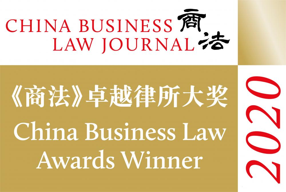 2020 Law Firm of the Year Award